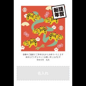 年賀状印刷デザインテンプレート : 5081