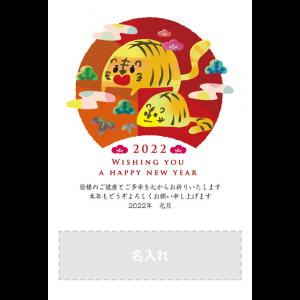 年賀状印刷デザインテンプレート : 5083