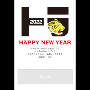 年賀状印刷デザインテンプレート : 5084