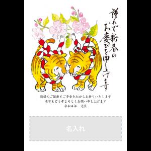 年賀状印刷デザインテンプレート : 5085