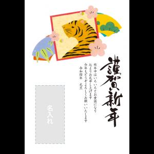 年賀状印刷デザインテンプレート : 5086