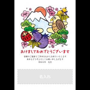 年賀状印刷デザインテンプレート : 5088
