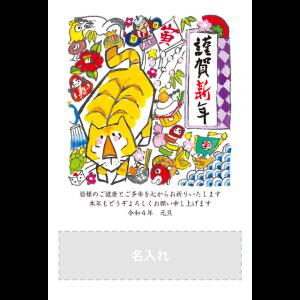 年賀状印刷デザインテンプレート : 5089