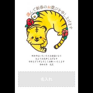年賀状印刷デザインテンプレート : 5091