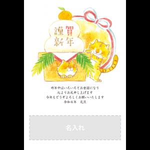年賀状印刷デザインテンプレート : 5094