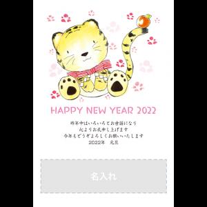 年賀状印刷デザインテンプレート : 5095