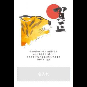 年賀状印刷デザインテンプレート : 5099