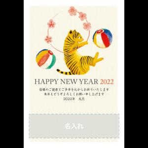 年賀状印刷デザインテンプレート : 5103