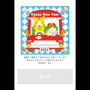 年賀状印刷デザインテンプレート : 5104