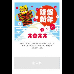年賀状印刷デザインテンプレート : 5107
