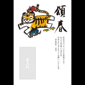 年賀状印刷デザインテンプレート : 5118