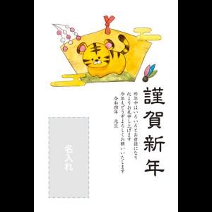年賀状印刷デザインテンプレート : 5120