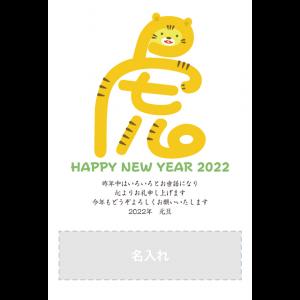 年賀状印刷デザインテンプレート : 5122