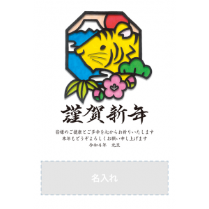 年賀状印刷デザインテンプレート : 5125