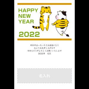 年賀状印刷デザインテンプレート : 5130