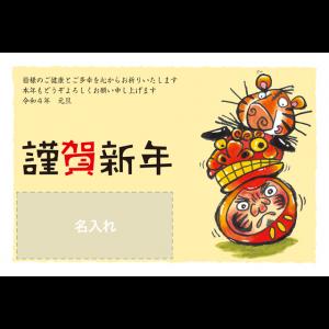 年賀状印刷デザインテンプレート : 5144
