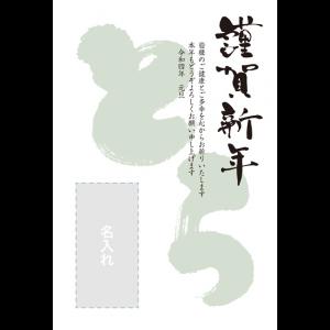 年賀状印刷デザインテンプレート : 5159