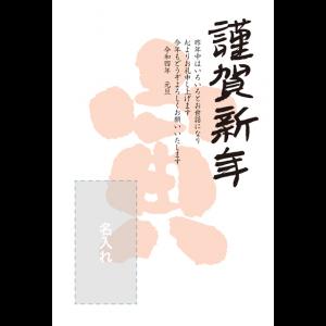 年賀状印刷デザインテンプレート : 5160