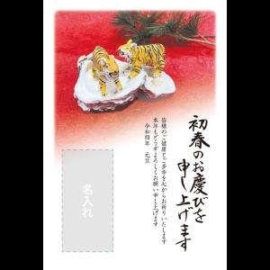 年賀状印刷デザインテンプレート : 5166