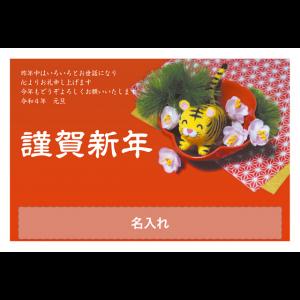 年賀状印刷デザインテンプレート : 5168