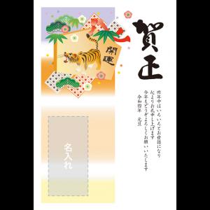 年賀状印刷デザインテンプレート : 5172