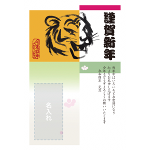 年賀状印刷デザインテンプレート : 5176
