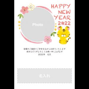 年賀状印刷デザインテンプレート : 5184