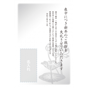 喪中はがき印刷デザインテンプレート : 5190