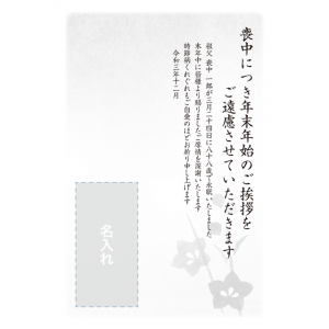 喪中はがき印刷デザインテンプレート : 5191