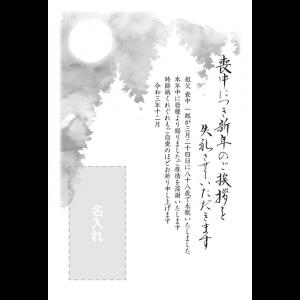 喪中はがき印刷デザインテンプレート : 5192