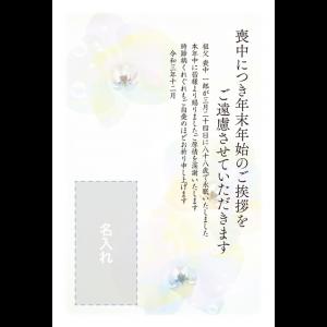 喪中はがき印刷デザインテンプレート : 5202