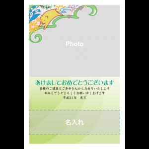 年賀状印刷デザインテンプレート : 5282
