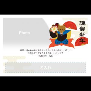 年賀状印刷デザインテンプレート : 5283