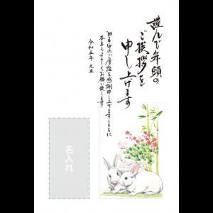 年賀状印刷デザインテンプレート : 6003