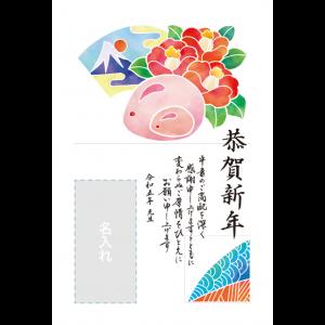 年賀状印刷デザインテンプレート : 6030