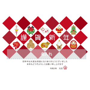 年賀状印刷デザインテンプレート : 6038