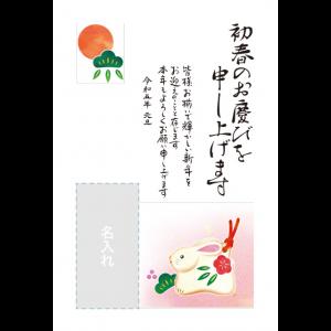 年賀状印刷デザインテンプレート : 6049