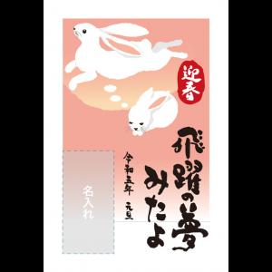 年賀状印刷デザインテンプレート : 6051