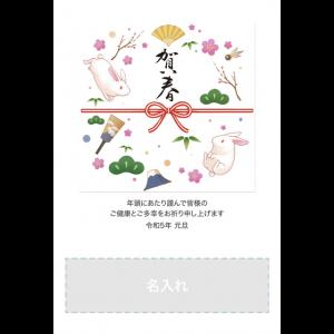 年賀状印刷デザインテンプレート : 6053