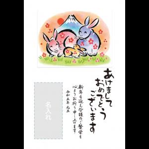 年賀状印刷デザインテンプレート : 6056