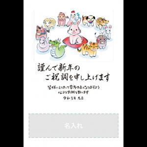 年賀状印刷デザインテンプレート : 6066