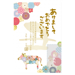 年賀状印刷デザインテンプレート : 6067