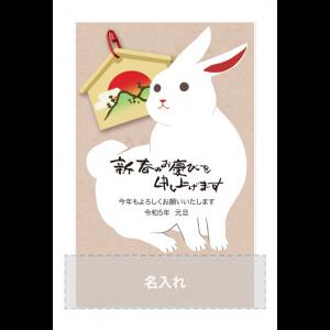年賀状印刷デザインテンプレート : 6069