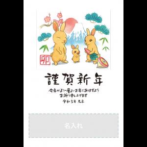 年賀状印刷デザインテンプレート : 6076