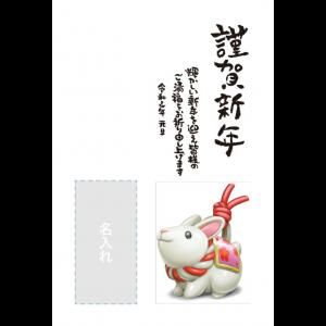 年賀状印刷デザインテンプレート : 6079