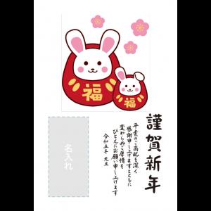 年賀状印刷デザインテンプレート : 6092