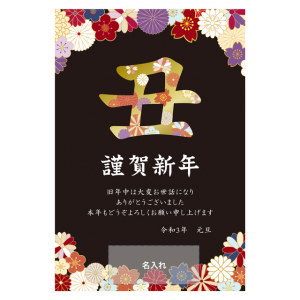 年賀状印刷デザインテンプレート : 6096
