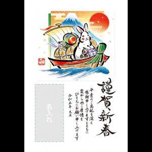 年賀状印刷デザインテンプレート : 6097