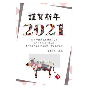 年賀状印刷デザインテンプレート : 6100
