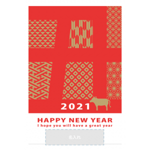 年賀状印刷デザインテンプレート : 6108